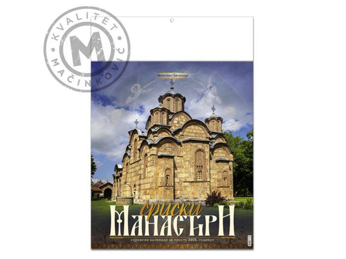 srpski-manastiri-naslovna