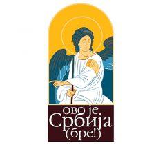 Ovo je Srbija bre – Beli Anđeo