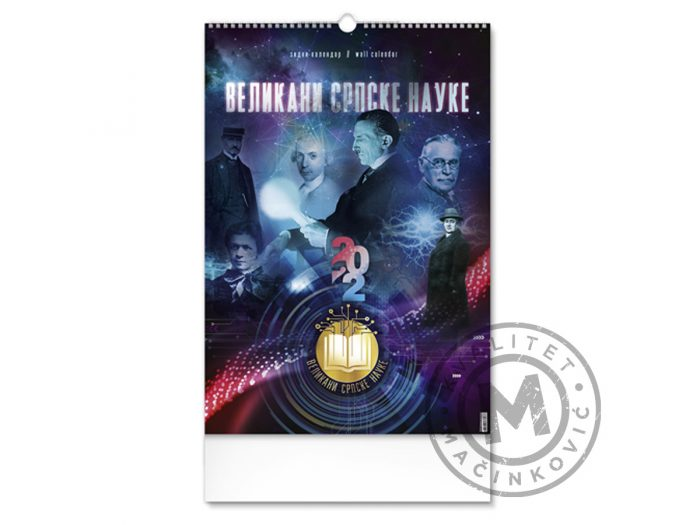 wall-calendar-the-greats-of-serbian-science-title