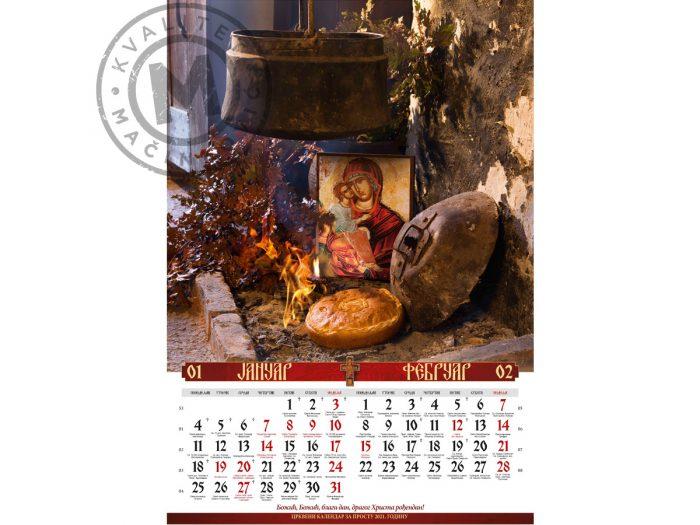 srpska-tradicija-jan-feb