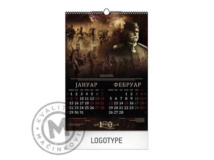 srpski-junaci-jan-feb