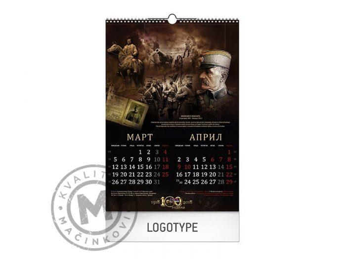 srpski-junaci-mart-april