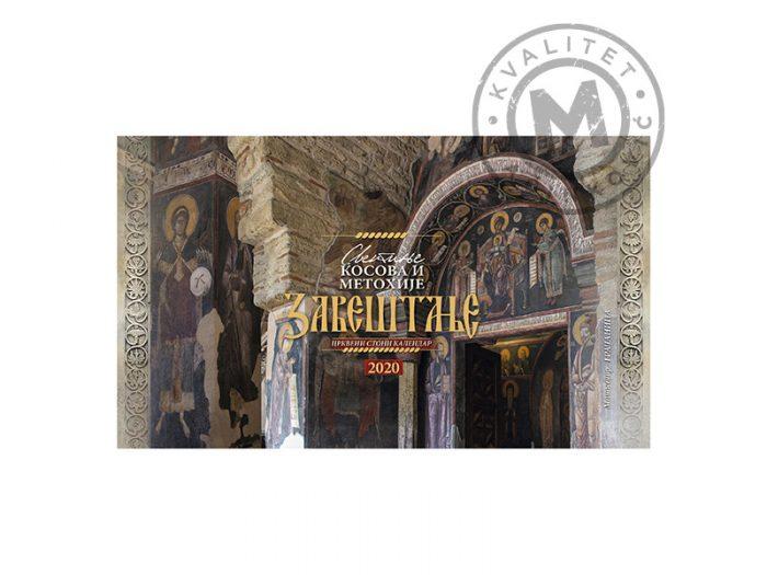 pravoslavni-97-naslovna-I