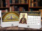 kalendar pravoslavni 97 dec