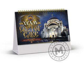 Stoni kalendar sa zlatotiskom, Pravoslavni 97
