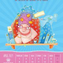 Calendar 2019, ŠV-20