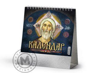 Desktop calendar, Orthodox 99